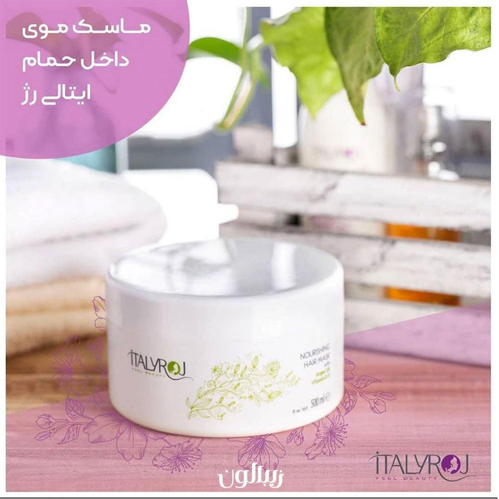 ماسک مو کاسهای ترمیم کننده و مغذی ItalyRoj