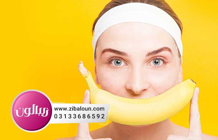 درمان گیاهی چروک دور چشم با ماسک موز